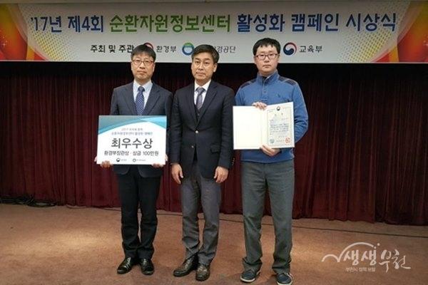 ▲ 부천시가 환경부 주최 '순환자원정보센터 활성화 캠페인 평가'에서 최우수상을 수상했다.
