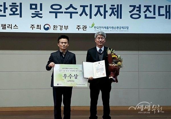▲ 부천시는 지난달 환경부 주최 '폐가전 무상방문 수거 우수지자체 경진대회'에서 우수상을 수상했다.