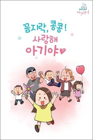 ▲ 육아종합정보만화책 '꼼지락, 콩콩! 사랑해 아기야' 표지