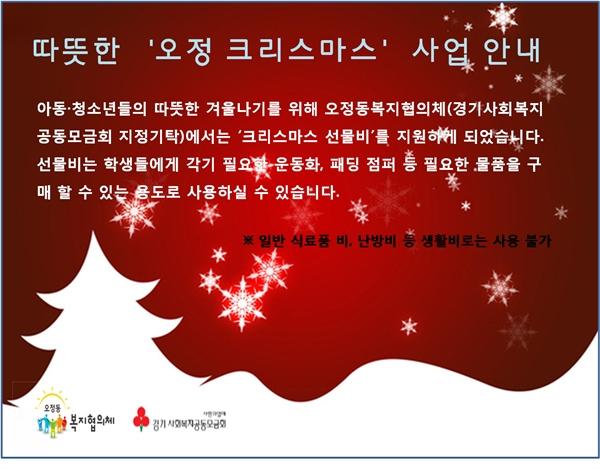"""오정동 """"크리스마스 선물비 입금됐습니다."""""""