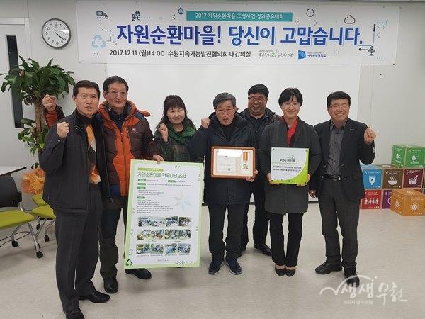 원미1동, '자원순환 우수마을' 선정