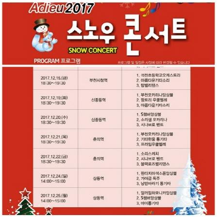 ▲ '아듀 2017 스노우콘서트' 의 남은 일정