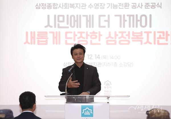 부천 삼정종합사회복지관 새 단장 마쳐
