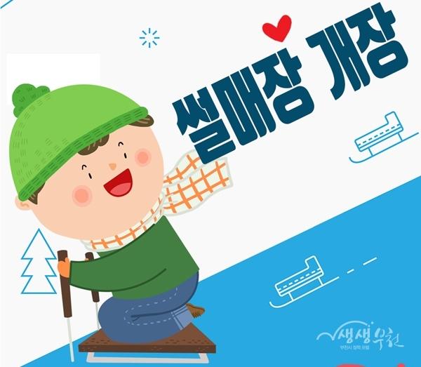[카드뉴스] 썰매장 개장