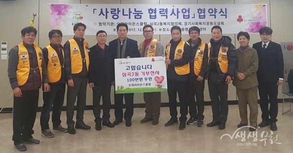 ▲ 오정라이온스클럽 기부금 전달식