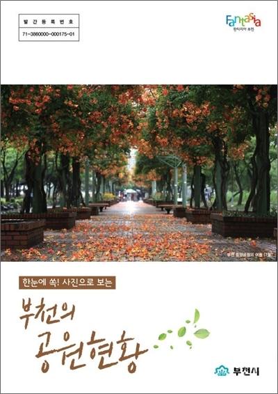 ▲ 부천의 공원현황 책자 표지