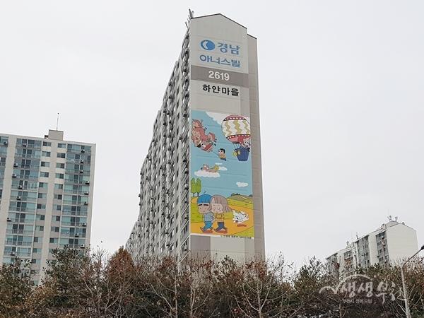 ▲ 하얀마을 아파트에 그려진 만화 <여자의 마음>