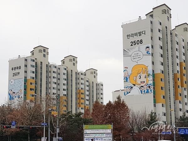 ▲ 푸른마을 아파트에 그려진 만화 <유미의 세포들>