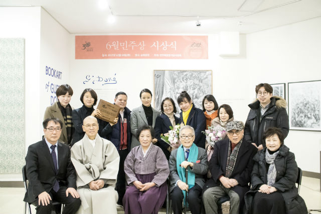▲ 민주화운동기념사업회의 '6월 민주상'수상자들
