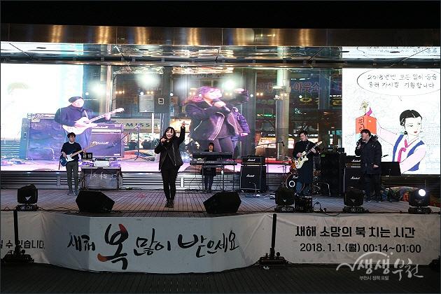 ▲ 2018 새해맞이 제야행사