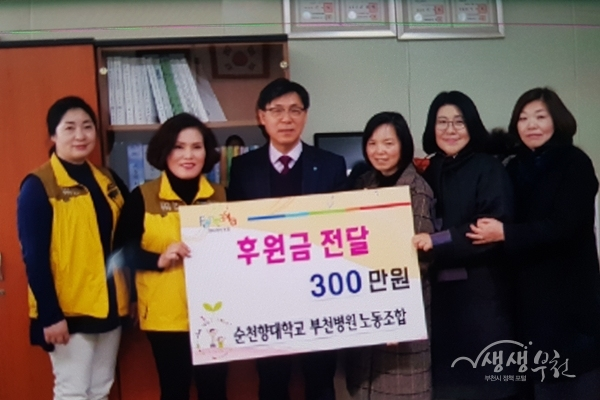 ▲ 부천시와 순천향대학교 부천병원 노동조합은 사랑의 후원금 전달식을 가졌다.