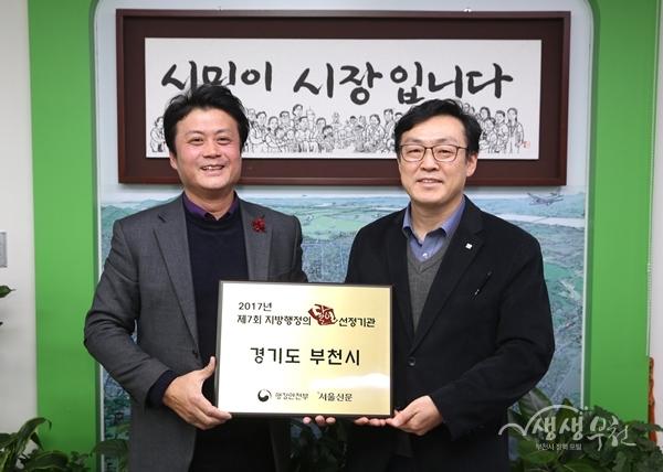 ▲ 김만수 부천시장(왼쪽)과 안정민 행정국장이 인증패를 들어보이고 있다.