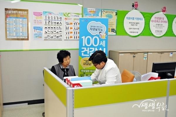 ▲ 우리동네 작은보건소 100세 건강실