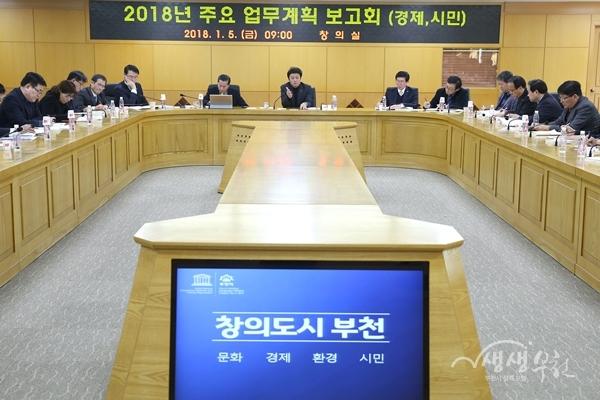 ▲ 부천시가 주요업무계획 보고회를 열고 올해의 주요사업계획을 정했다.