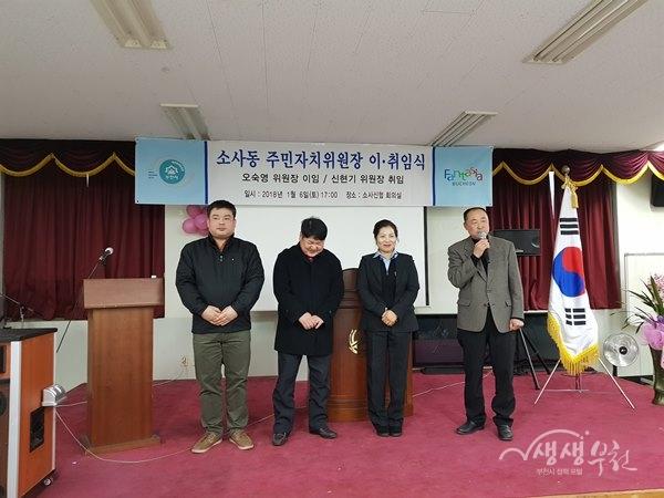 ▲ (오른쪽부터) 취임 신현기 위원장, 임영순 부위원장, 설동수 감사, 권용남 간사