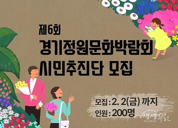 [카드뉴스] 제6회 경기정원문화박람회 시민추진단 모집