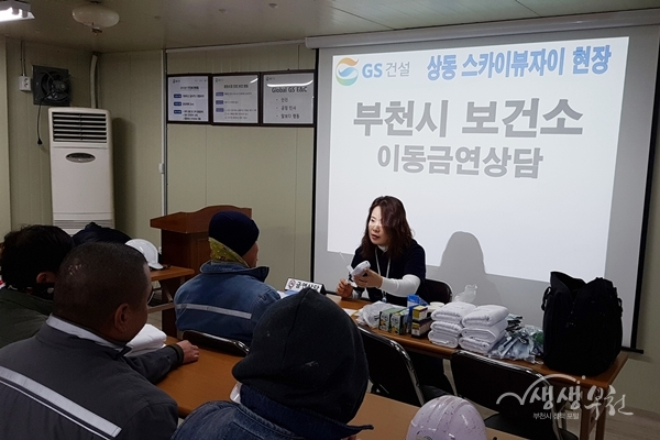 """""""금연 성공, 부천시 보건소와 함께 하세요"""""""