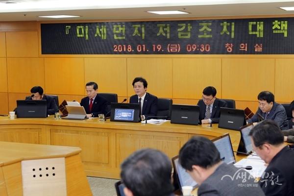 ▲ 부천시는 19일 김만수 시장 주재로 미세먼지 저감조치 대책회의를 열었다.