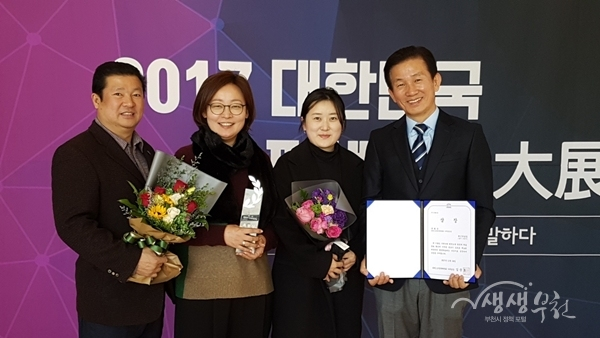 ▲ 제14회 대한민국 평생학습대전 '유네스코한국위원회 특별상' 수상