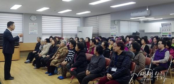 ▲ 성곡동 100세 건강실 대상포진 예방교육