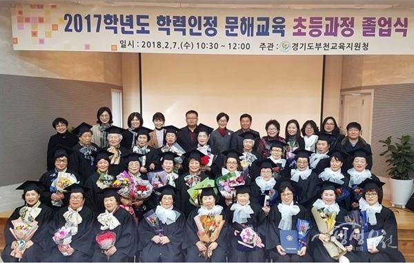 ▲ 2017학년도 학력인정 문해교육 초등과정 졸업식