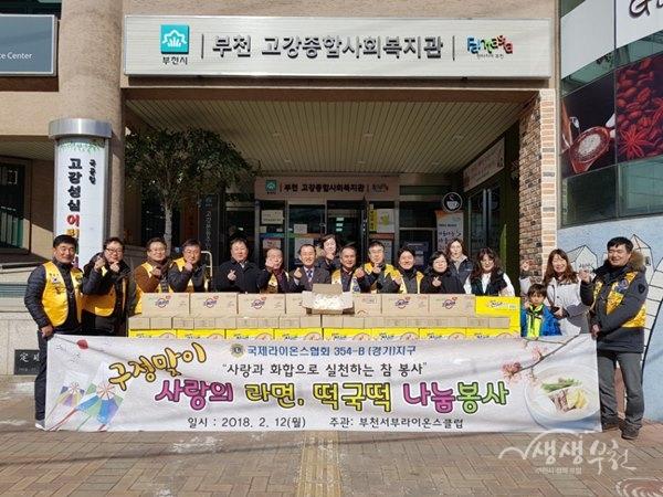▲ 부천서부라이온스클럽은 고강본동 복지협의체에 라면과 떡국떡을 기탁했다