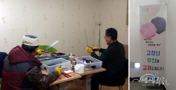 ▲ 폐우산수리재생사업