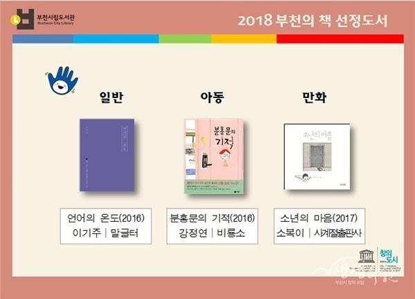 ▲ 2018 부천의 책