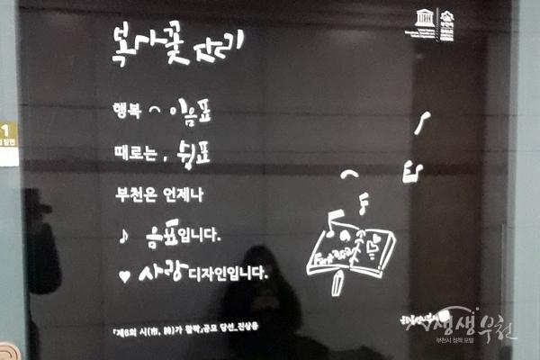 ▲ 지하철역에 게시된 '시가 활짝' 수상작(상동역)