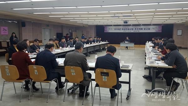 '여성친화도시 부천' 지정 3년… 추진 보고회 개최