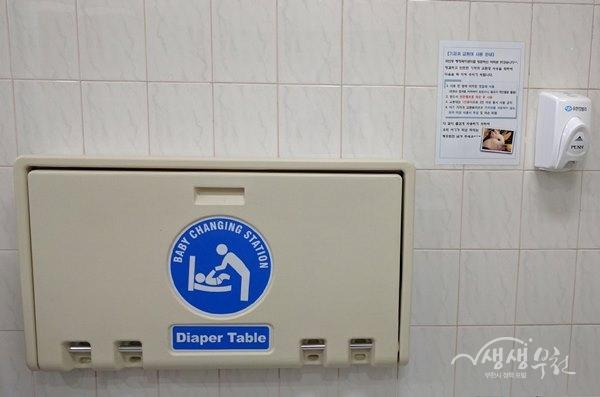 ▲ 괴안동 행정복지센터는 1층 남,여 화장실에 기저귀교환대를 설치했다