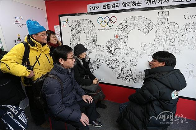 ▲ 2018 평창동계올림픽 현장의 부천사람들