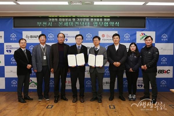 ▲ 부천시는 지역기업 온세미컨덕터와 기업의 자원봉사와 기부문화 활성화를 위한 업무협약을 체결했다.