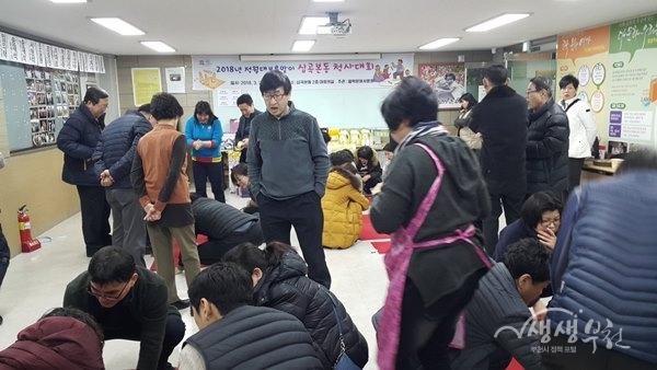 ▲ 심곡본동 척사대회추진위원회에서 정월대보름맞이 척사대회를 개최했다