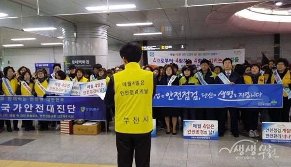 ▲ 지하철 7호선 신중동역에서 진행된 제264차 안전문화운동 캠페인
