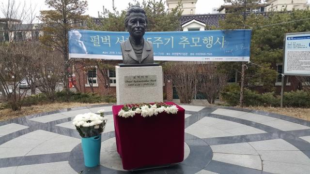 ▲ 펄 벅45주기 추모식.헌화행사