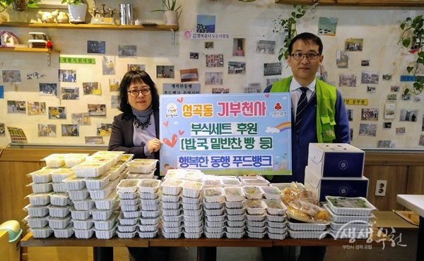 ▲ 사회적기업 '행복한동행 푸드뱅크' 밑반찬 후원