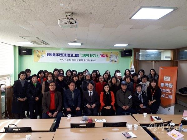 ▲ 범박동 주민자치센터의 '그림책읽기·마음읽기' 프로그램 개강