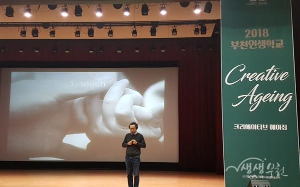▲ 김정운 박사의 부천인생학교 특강 '마음을 움직이는 힘'