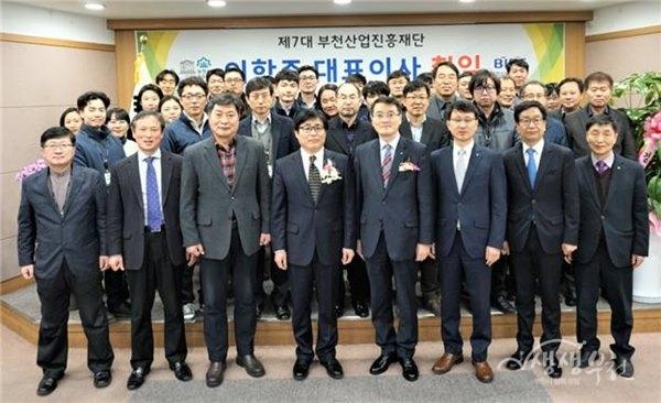 ▲ 부천산업진흥재단 이학주 대표이사 취임식