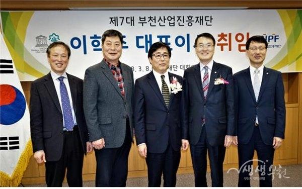▲ 부천산업진흥재단 이학주 대표이사(왼쪽에서 세번째) 취임
