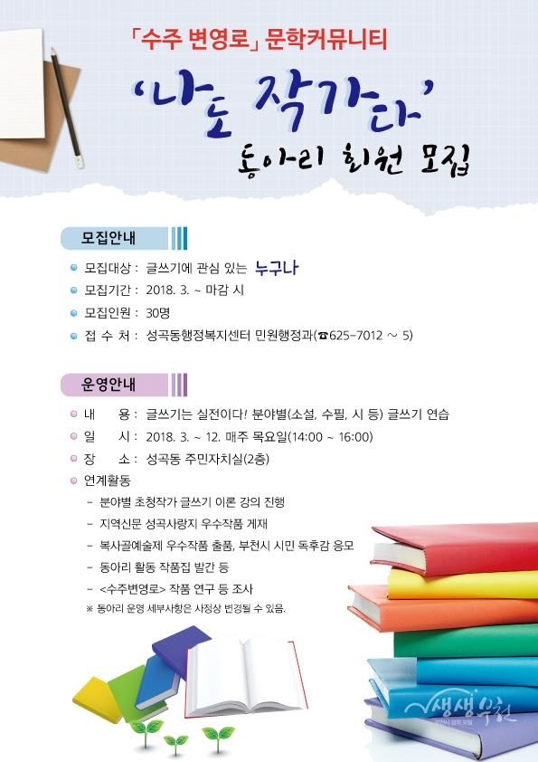 ▲ '나도 작가다' 동아리 회원 모집 포스터