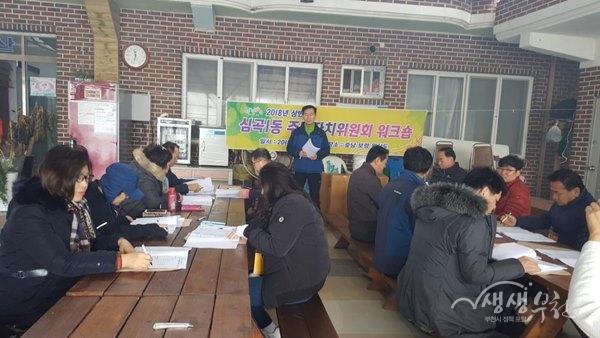 ▲ 심곡1동 주민자치위원회 워크숍 개최