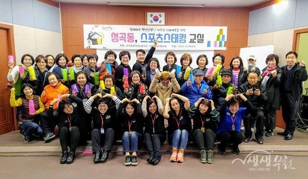 ▲ 성곡동 스포츠스태킹 교실 참가자들이 기념촬영을 하고 있다
