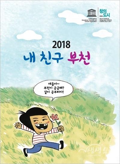 ▲ <2018 내 친구 부천> 표지