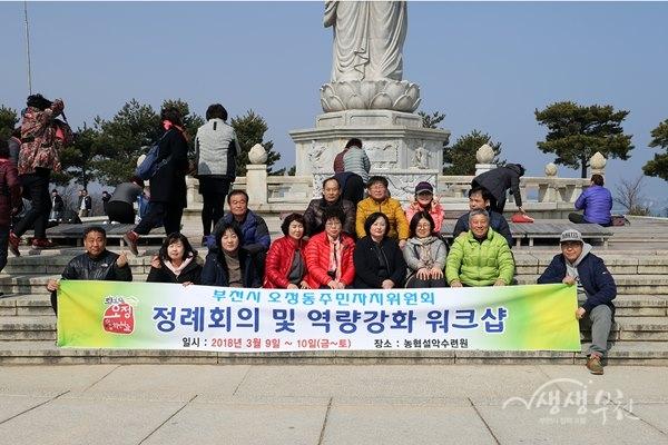 ▲ 2018년 상반기 오정동 주민자치위원회 워크숍