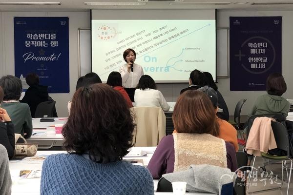 ▲ 부천시 평생학습자원활동가 역량강화 교육