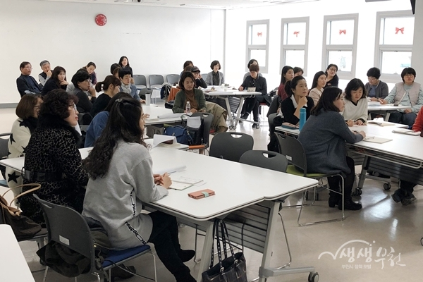 ▲ 교육에 참석한 부천시 평생학습자원활동가들