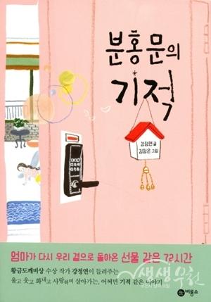 ▲ 올해 아동부문 부천의 책 <분홍문의 기적>