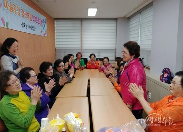 ▲ 성곡동 100세 건강실 어르신 우울예방 프로그램